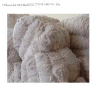Στουπί λευκό βαμβακερό 10kg